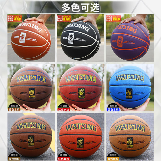 Authentic Outdoor Wear-resistant Leather Handle Of Witness Primary And Secondary School Students No.7 Adult Basketball Game No.5 Children