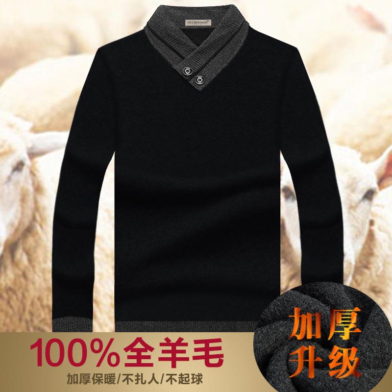 冬季加厚男士纯羊毛衫V领 纯色套头毛衣青中年商务男装针织衫打底