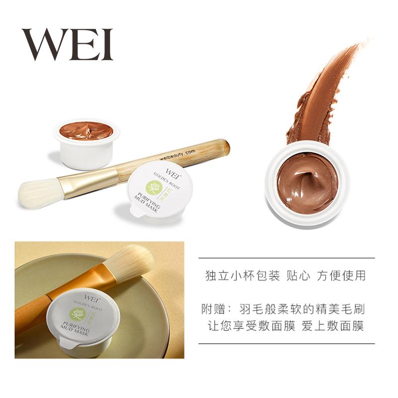 WEI/蔚蓝之美三层理纹面膜清洁面膜收缩毛孔淡化瑕疵优惠券