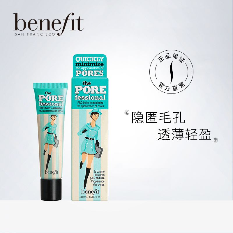 Benefit/貝玲妃反孔精英臉部底霜 隱形毛孔隔離打底修容定妝