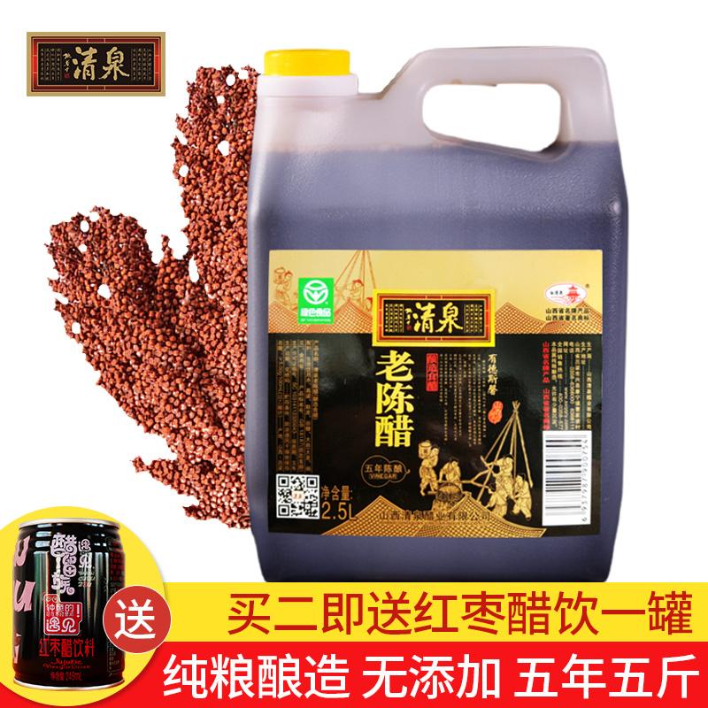 山西老陈醋清泉五年陈酿2500ml壶装凉拌调味品蟹醋泡黑豆腊八蒜醋