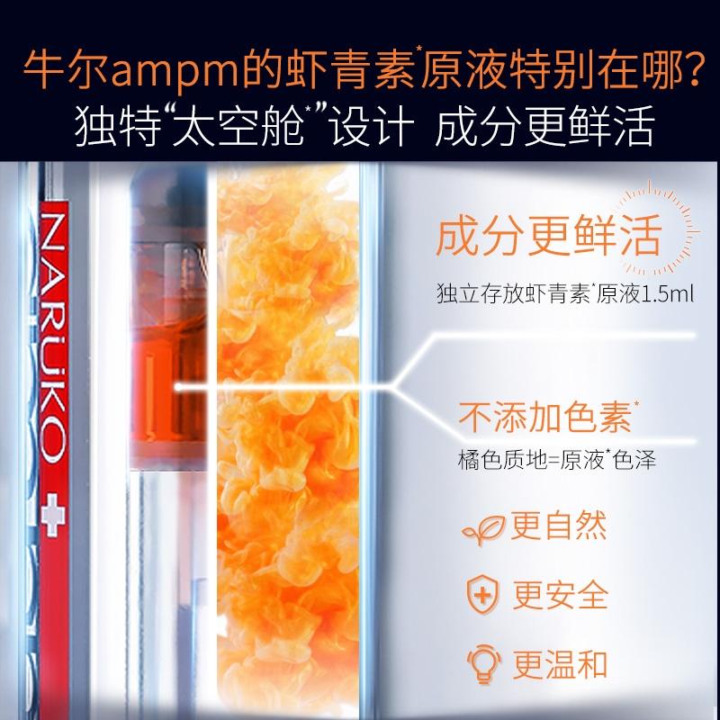 牛尔ampm虾青素原液面部精华液抗氧化白藜芦醇烟酰胺提亮紧致男女优惠券
