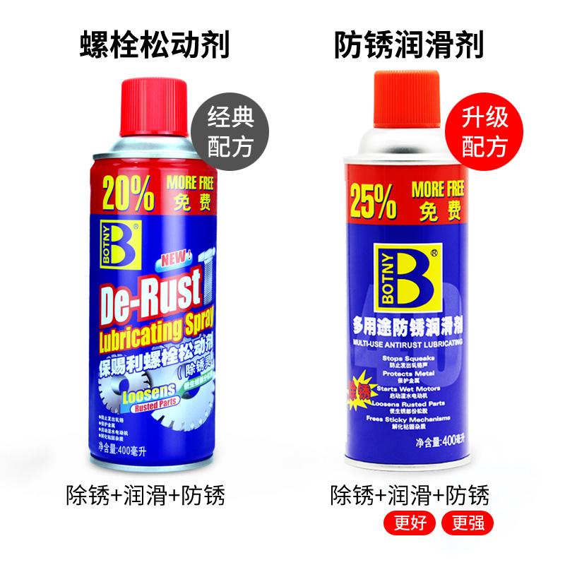 除锈剂防锈润滑剂金属松锈剂油强力去锈灵喷剂汽车螺丝螺栓松动剂