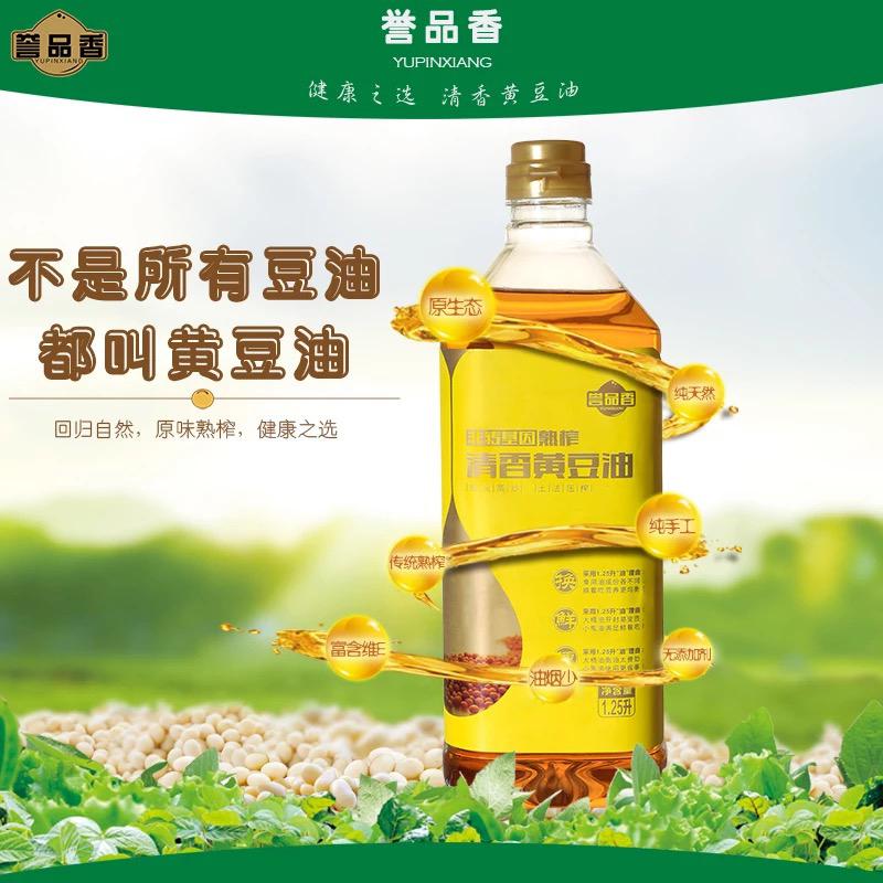 誉品香1.25升熟压榨黄豆油农家笨榨食用油小瓶烘焙植物油包邮