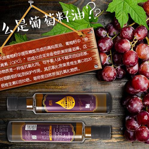 NUOLAI 诺来原生葡萄籽油食用油植物油冷压榨250ml双瓶礼盒装烹饪