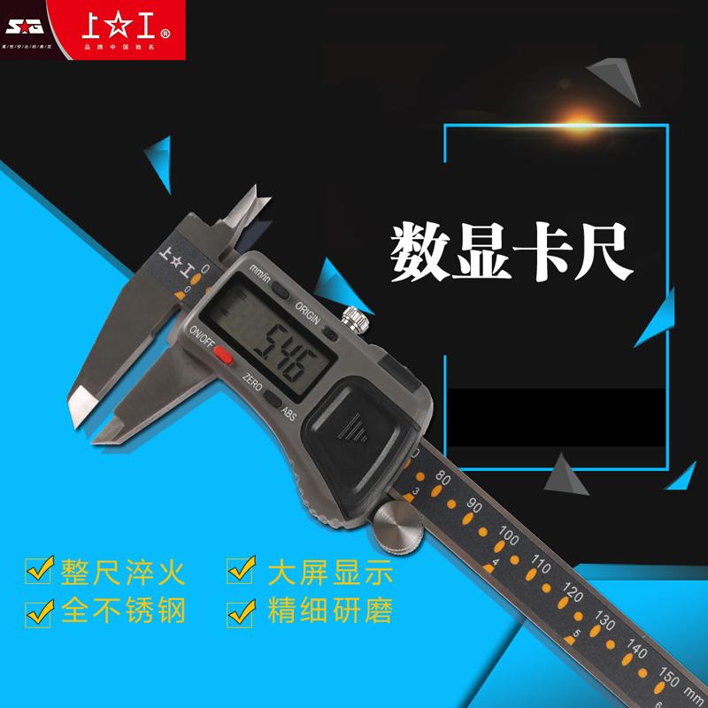 正品上工电子数显卡尺原点型不锈钢游标卡尺数显0-150mm-200-300