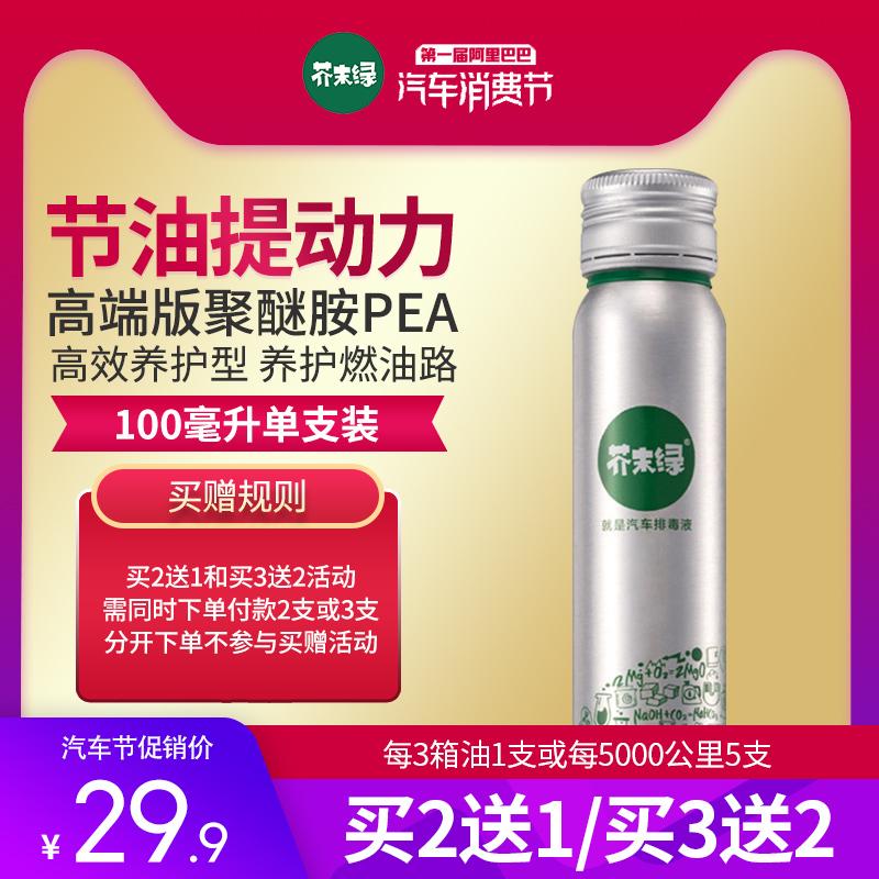 大V推荐、高端版聚醚胺:100ml 芥末绿 燃油宝添加剂