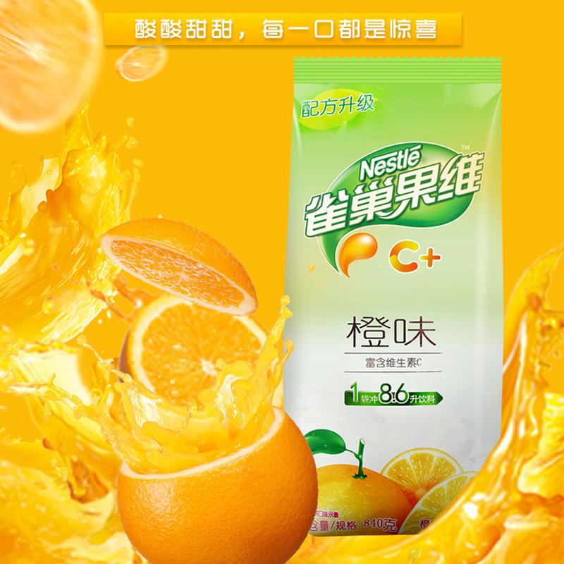 雀巢果维果汁粉果维C+橙汁味冲剂固体饮料粉速溶冲饮840g饮品