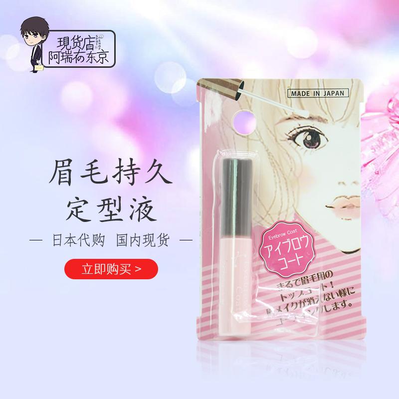 日本新版Cosme大賞Daiso大創眉毛雨衣眉毛持久定型液防脫妝暈染