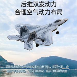 三通道遥控飞机战斗机F-22猛禽泡沫航模固定翼滑翔机模型儿童玩具