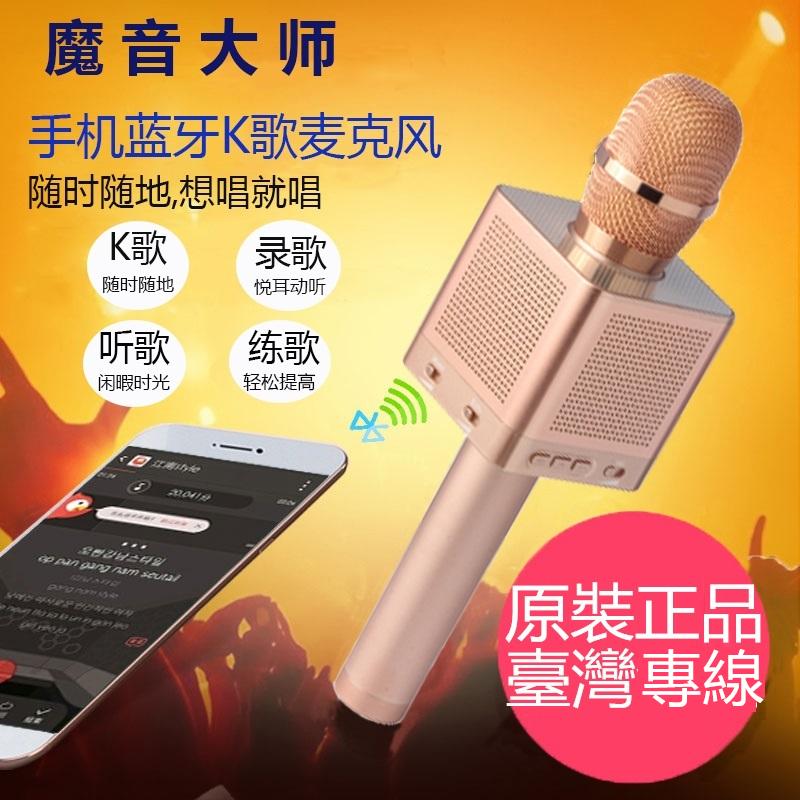 魔音大師Q10S手機麥克風K歌神器寶消音無線藍牙Q9S升級版家庭話筒