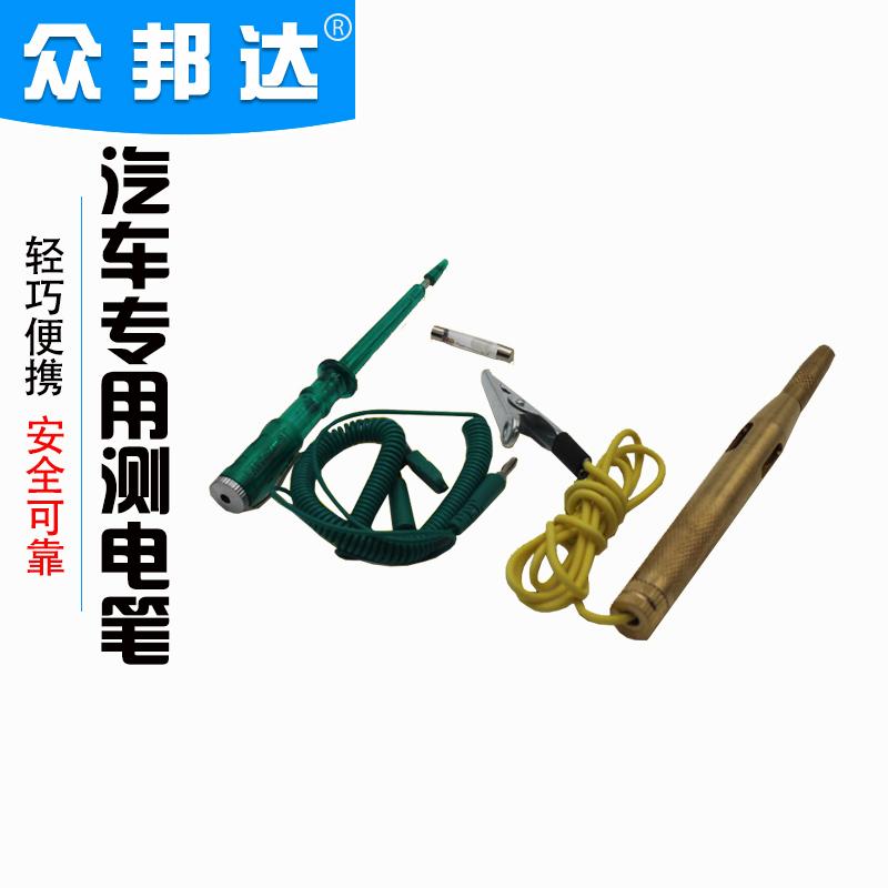 铜电笔汽车测电笔专用维修电路故障多功能电笔6v-12v-24v车用电笔