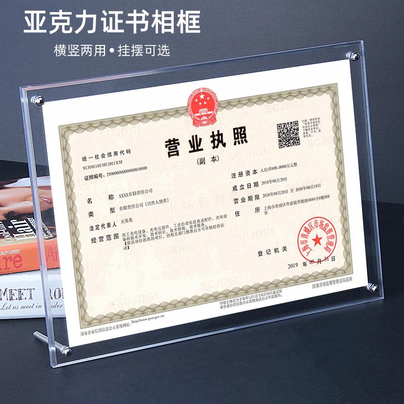亚克力相框水晶摆台A4证书框A3营业执照框相架6寸7寸海报画框定制