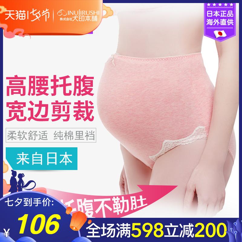 孕婦內褲寬鬆日本犬印純棉託腹高腰褲透氣孕晚期孕婦內褲輕薄舒適