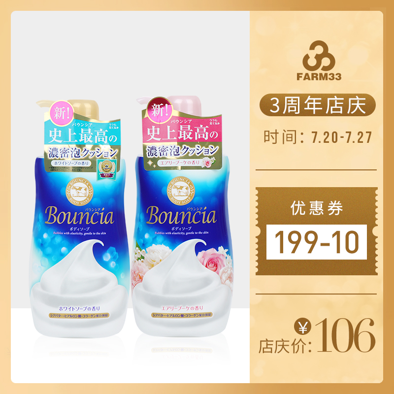 日本cow牛乳石鹼沐浴露玫瑰牛奶花香組合濃密泡沫滋潤保溼美白女