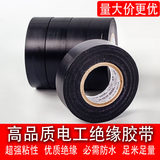 Imported genuine waterproof electrical insulation tape PVC flame retardant widened tape black and white electrical wiring harness ultra-thin ultra-sticky
