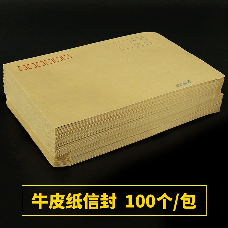 工资袋100个大号多规格可选加厚牛皮纸袋工资信封牛皮纸工资袋