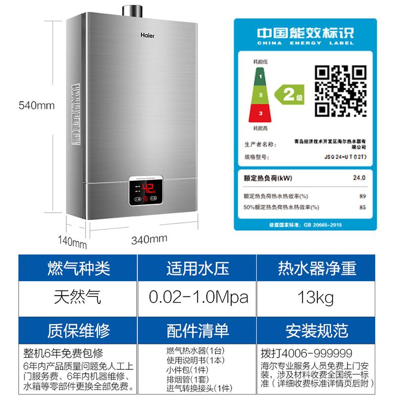 海尔天燃气热水器12升电家用天然气变频恒温即热式强排式JSQ24-UT