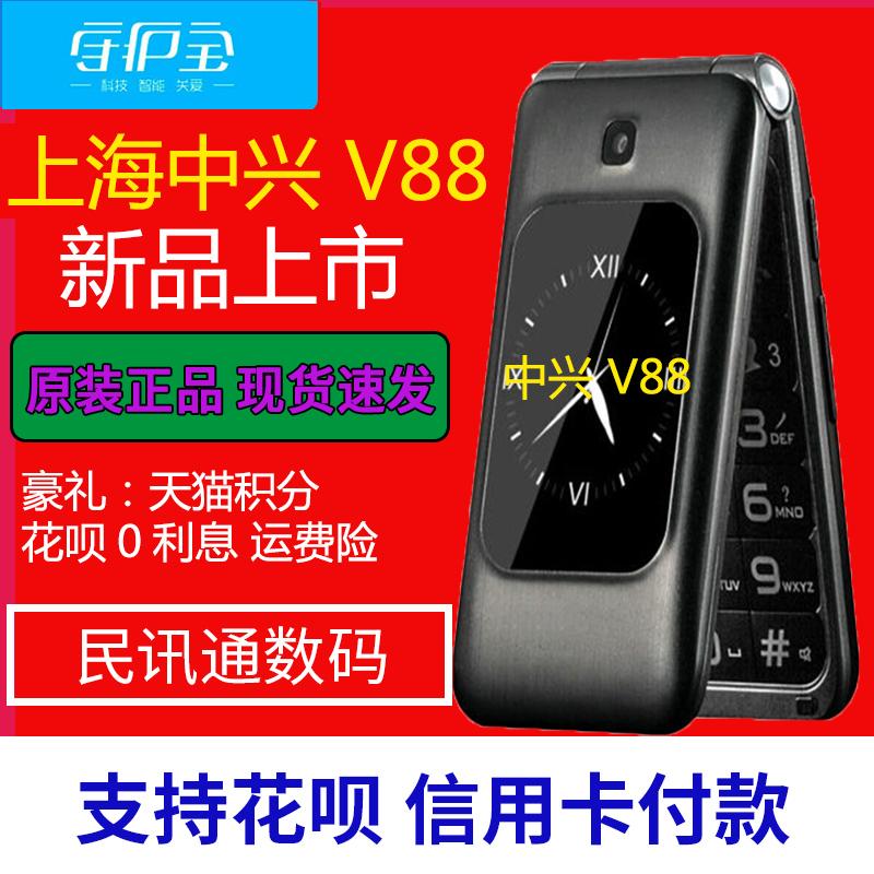守護寶 上海中興V88手機雙卡雙待正品老年手機翻蓋老人機移動聯通2G老人手機 學生兒童戒網備用老年機