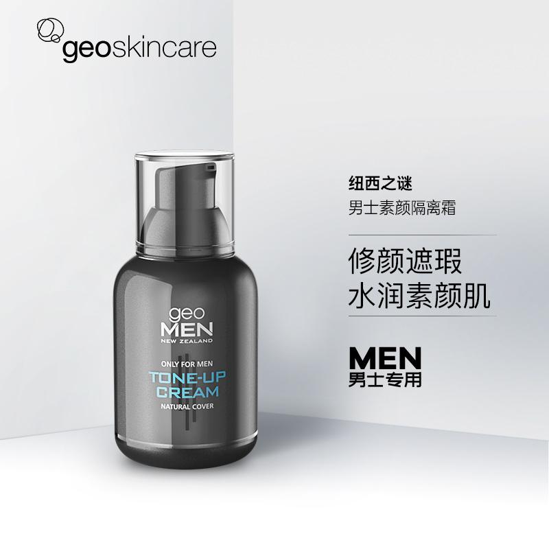 赵薇代言纽西之谜隔离霜 妆前乳打底提亮肤色男士专用出水隐形毛孔保湿50g