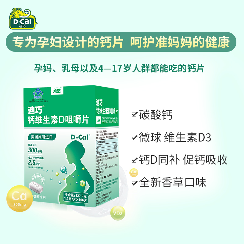 迪巧 孕妇成年中老年补钙片 86片 59元包邮(双重优惠)(图3)