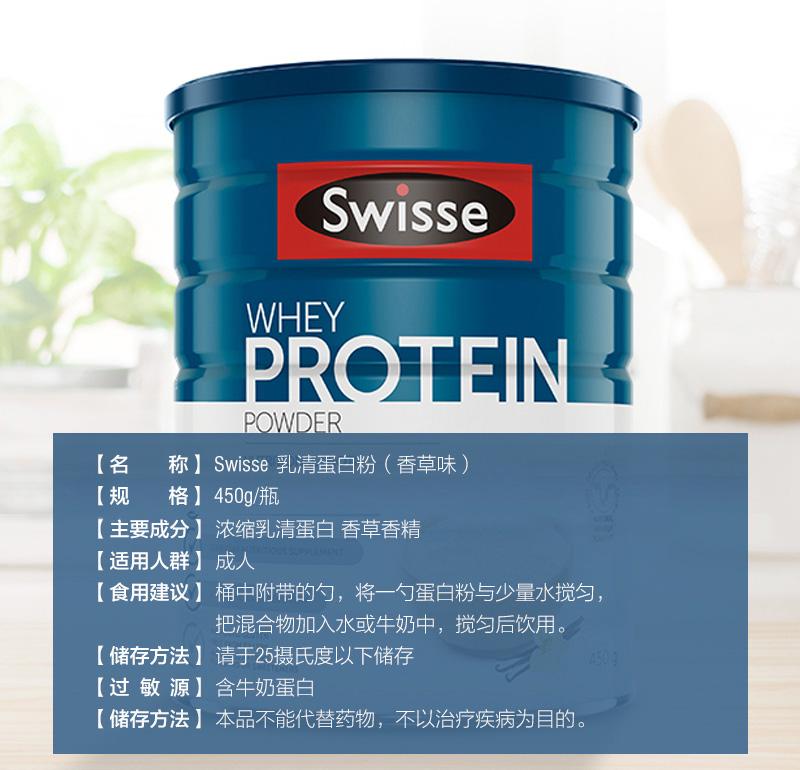 【斯维诗】澳洲乳清蛋白成人蛋白粉450g