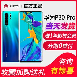 现货当天发旗舰新品HUAWEI HUAWEI P30 Pro曲面屏手机官网华为p30