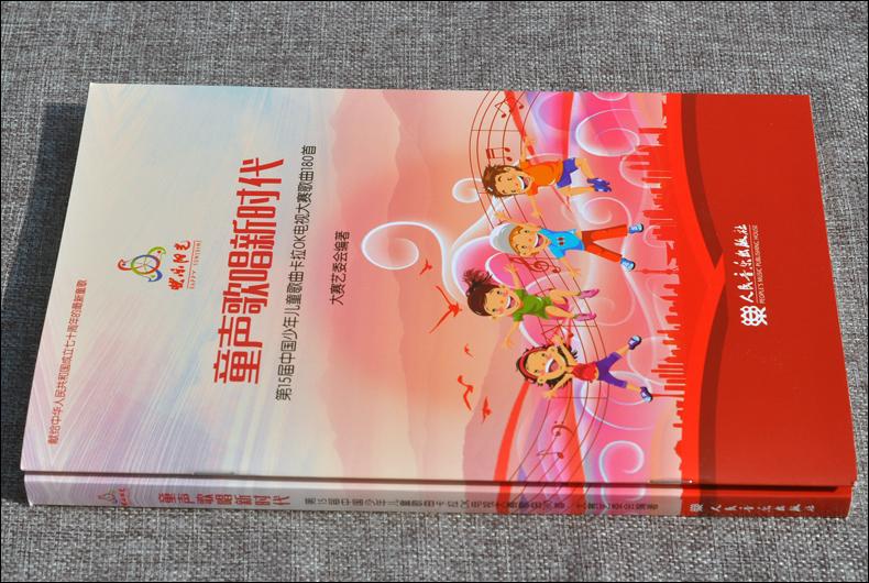 人民音樂出版社 音樂基礎教程書 童聲教材 宣傳冊 歌本 CD 張 10 附 首 180 電視大賽 OK 屆兒童歌曲卡拉 15 第 快樂陽光童聲歌唱新時代 2019