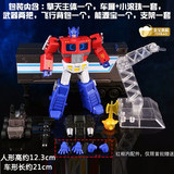 Campbell Transform Toy King Kong Small Scale Optimus G1 Column with Car Set Child Car Robot Model
