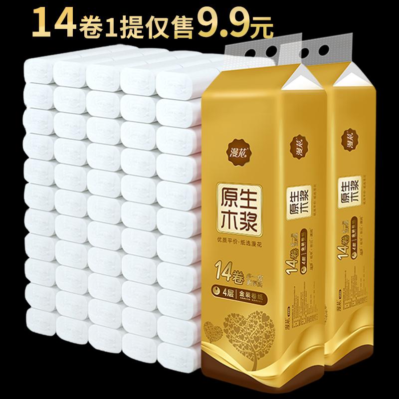 漫花14卷家用卫生卷纸实惠装整箱无芯卷筒纸巾包邮厕所厕纸抽手纸 - 图0