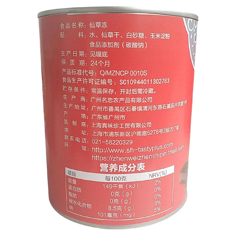 真味珍 烧仙草冻黑凉粉冻客家仙人粄奶茶专用原料批发罐头820g