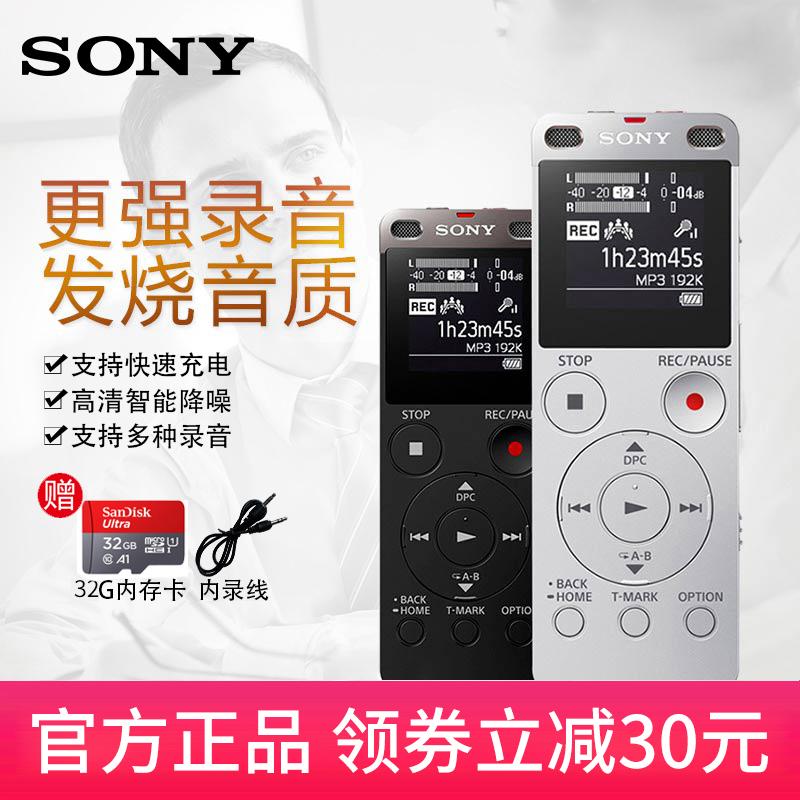 Sony/索尼 錄音筆ICD-UX565F上課用學生隨身聽專業高清降噪播放器