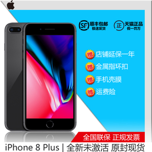 原封正品国行12分期iphone8plus/Apple/苹果 iPhone 8 Plus全网通