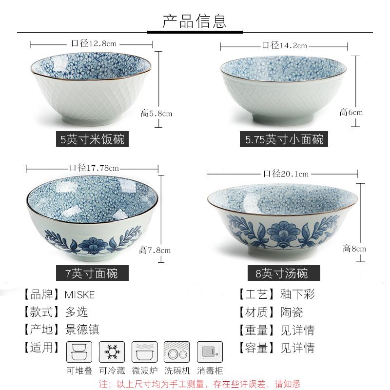 景德镇日式餐具套装陶瓷碗创意5英寸米饭碗 吃饭碗家用面碗小汤碗