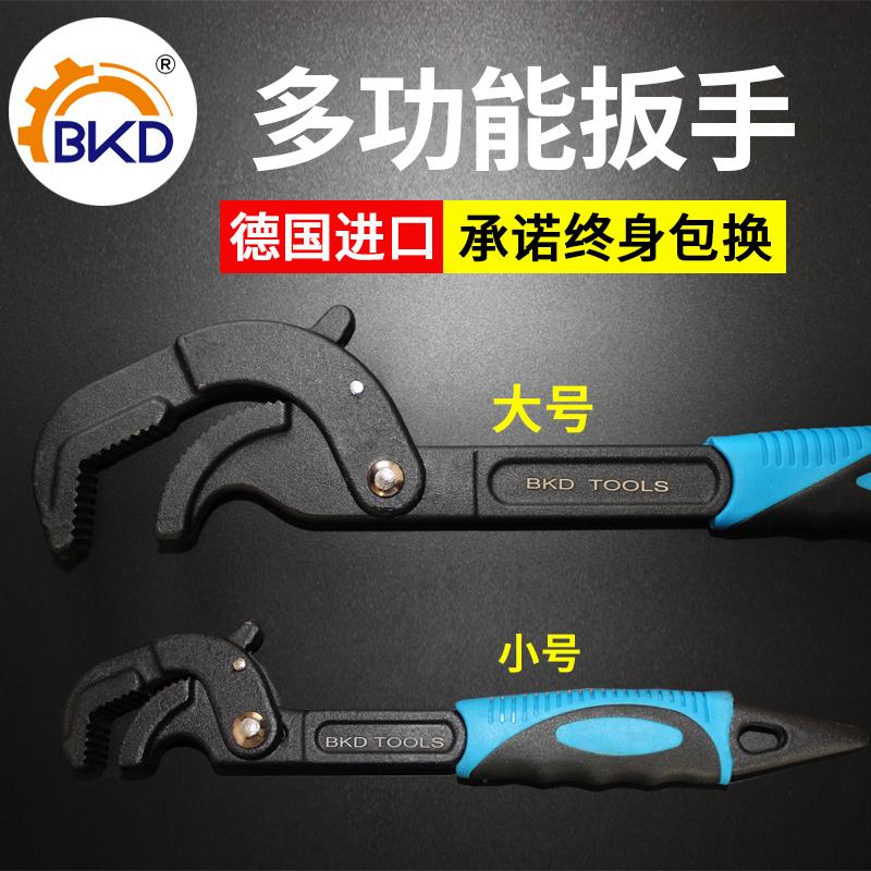 德国BKD万能扳手活口管钳子多功能自紧万用开口板子套装五金工具