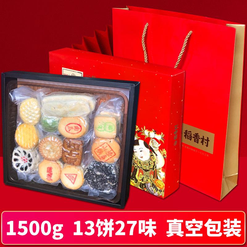 稻香村糕点礼盒装老北京八件散装多口味零食品旗舰店正品礼品团购