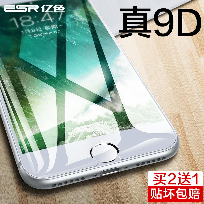 億色蘋果6plus鋼化膜iPhone6全屏6splus手機膜7/8高清抗藍光4.7寸5.5寸通用玻璃貼膜前膜六p半防摔屏保全包sp