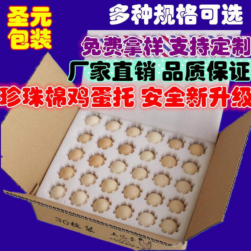 枚  装快递专用防震防碎泡沫箱土鸡蛋包装盒礼盒 60 珍珠棉鸡蛋托 30