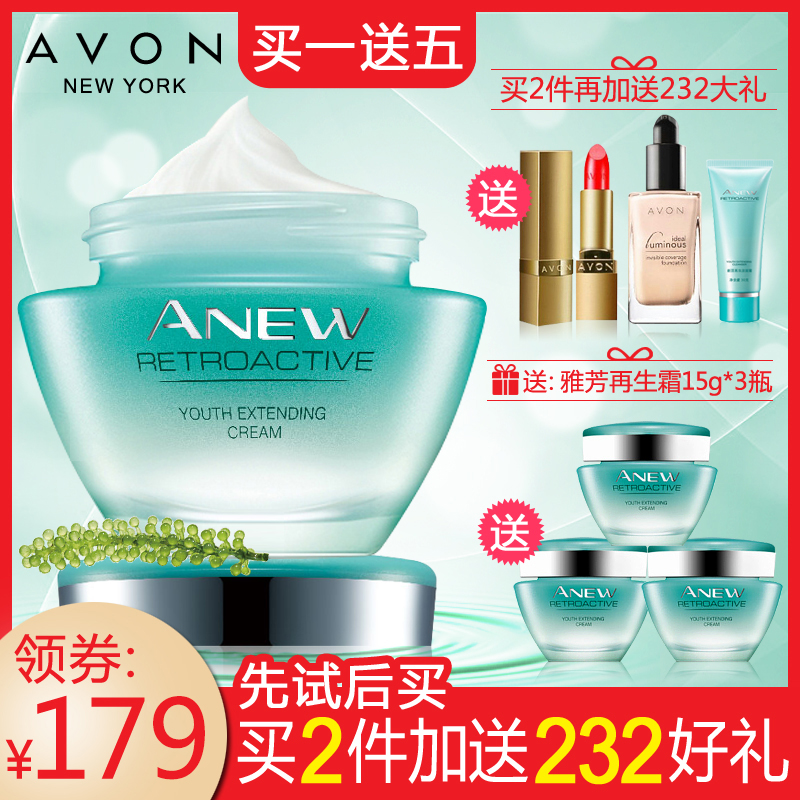 Avon/雅芳新活再生霜50g保溼補水滋潤修護淡化細紋面霜官方正品女