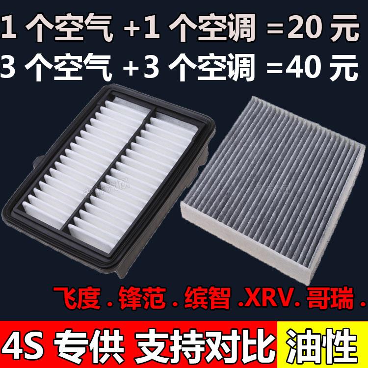 空气空调滤芯器格 XRV1.5 锋范哥瑞缤智 年 19 14 适配本田新飞度空滤