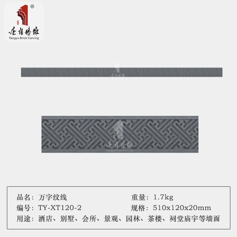 唐语砖雕万纹线仿古青砖线条门窗包边装饰顶线踢脚线影壁花边
