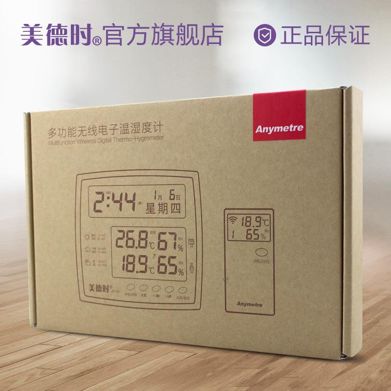 美德时高精度电子温度计室内外干湿实验室温湿度计无线分机多功能