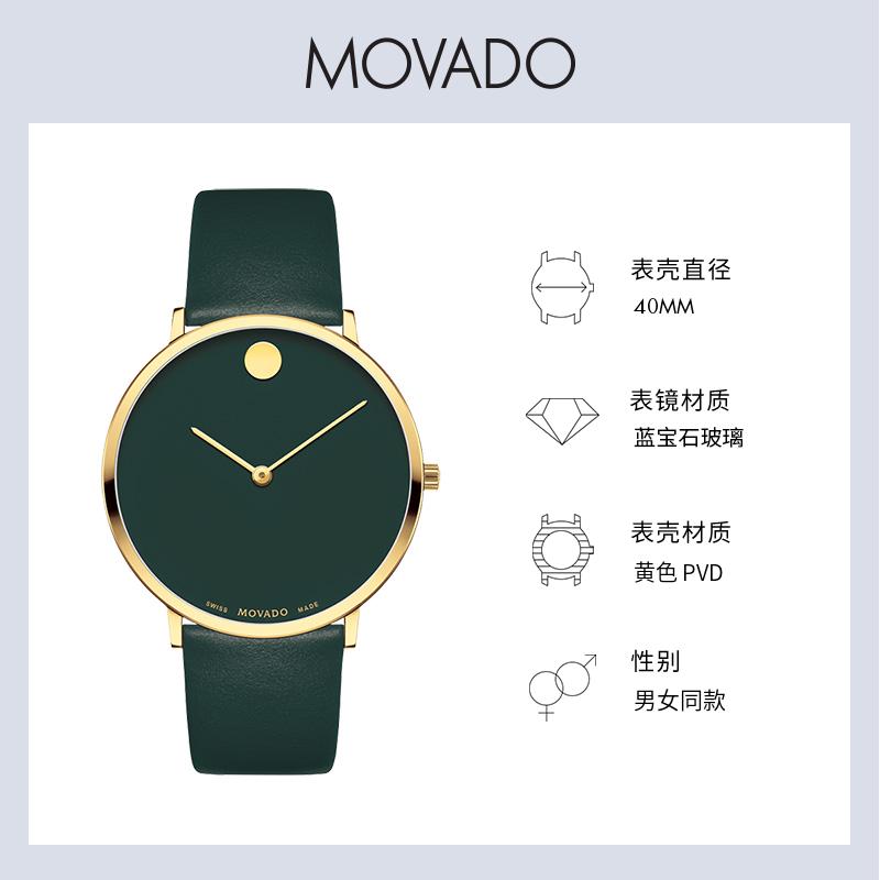 Movado/摩凡陀Modern 47系列皮带石英手表男女同款表