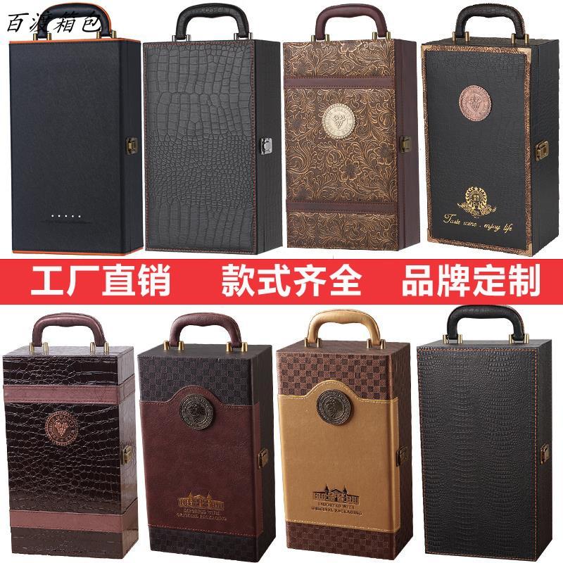 红酒盒双支装皮盒 红酒包装盒 葡萄酒礼盒子通用红酒箱定制酒盒