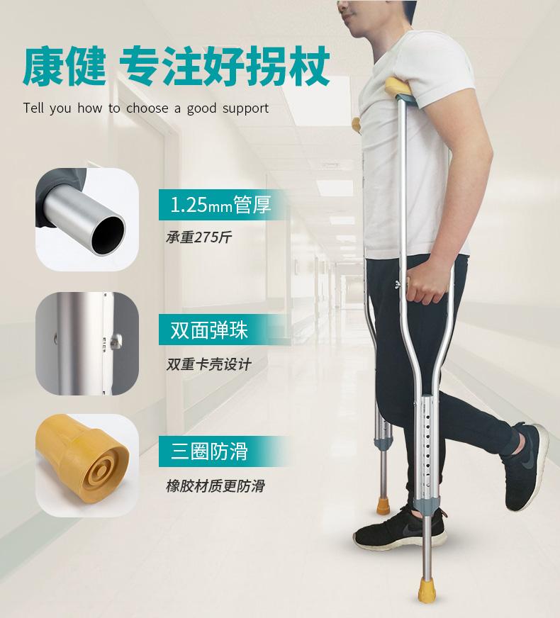 拐杖腋下拐扙双拐成人骨折医用老人手杖拐棍残疾人防滑捌杖助行器高清大图