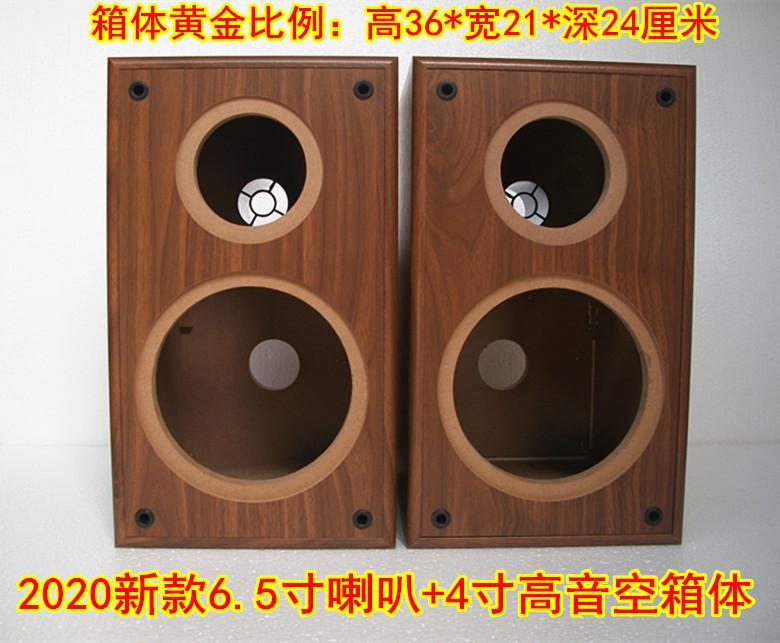 音箱空箱HIFI迷宫空箱体 4寸高音6.5寸中低喇叭DIY音木箱2.0书架