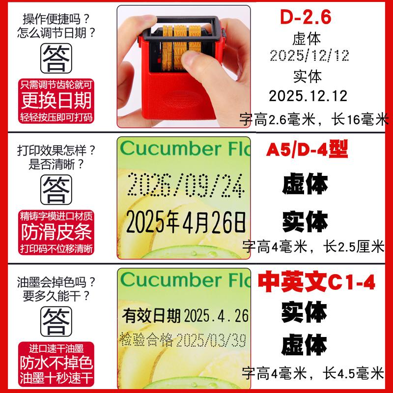 陈百万A5小型D4打生产日期手动手持打码机可调年月日期印章超市纸箱瓶盖坚果食品塑料罐包装袋子改码器喷码机