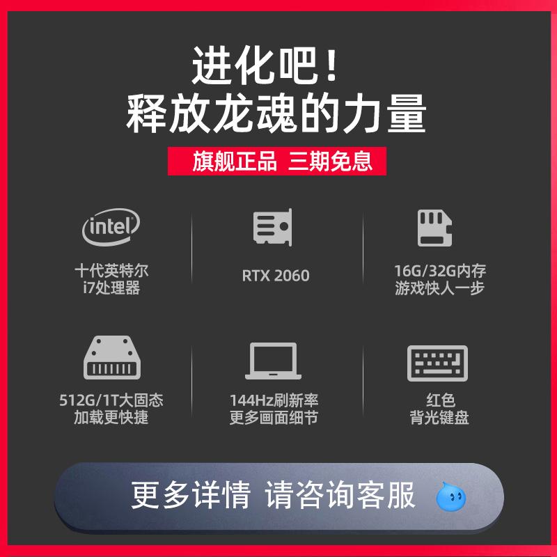 笔记本电脑 2060 刷新率电竞屏 144Hz 学生便携游戏本 10750H i7 新品十代酷睿 055 GL65 2 冲锋坦克 MSI 微星