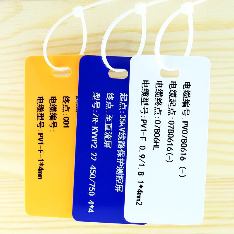 电缆标牌32*68通信标识牌塑料PVC空白标牌代打印光缆挂牌线缆吊牌标签牌电线标示牌标志牌定做电缆牌30*60
