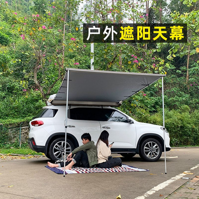 Suv roof tent outdoor camping tent Tail extensions traveling by car car car shade tent